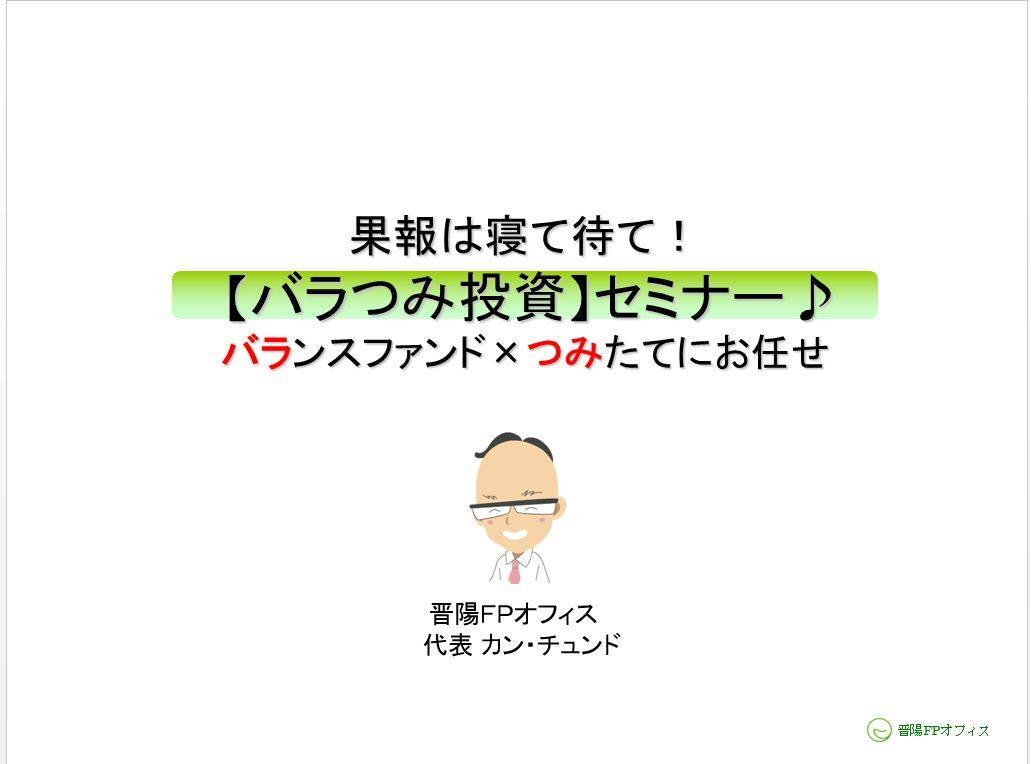 【会員用】5月27日「バラつみ投資」セミナー動画