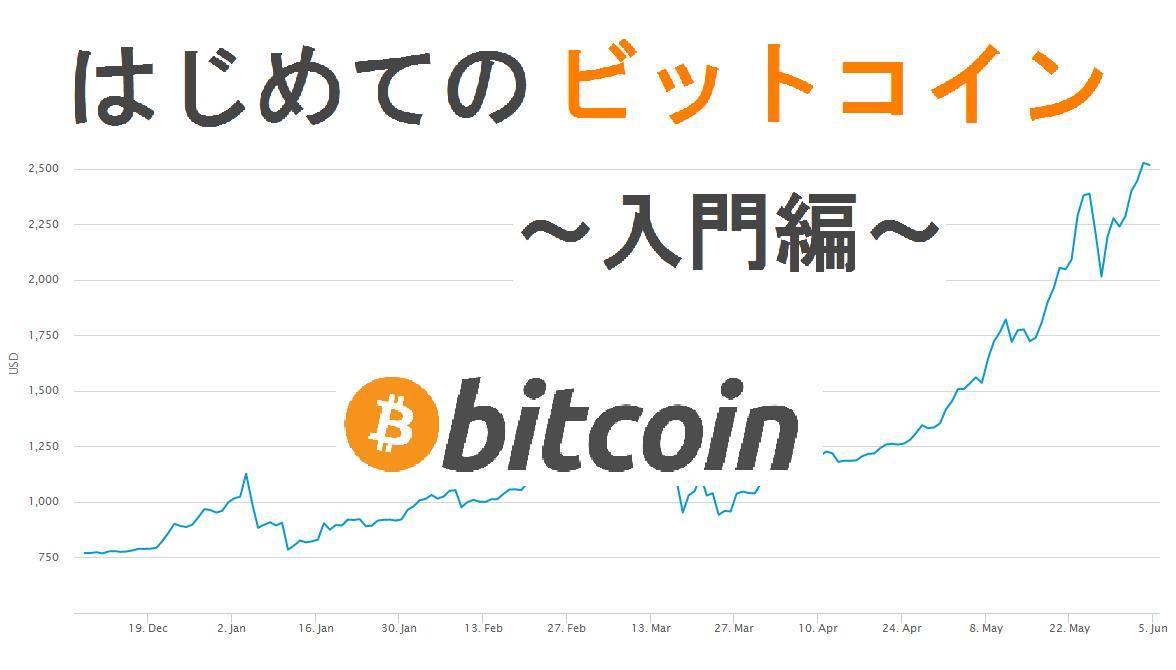 【会員用】メンバー主体勉強会「はじめてのビットコイン〜入門編〜」