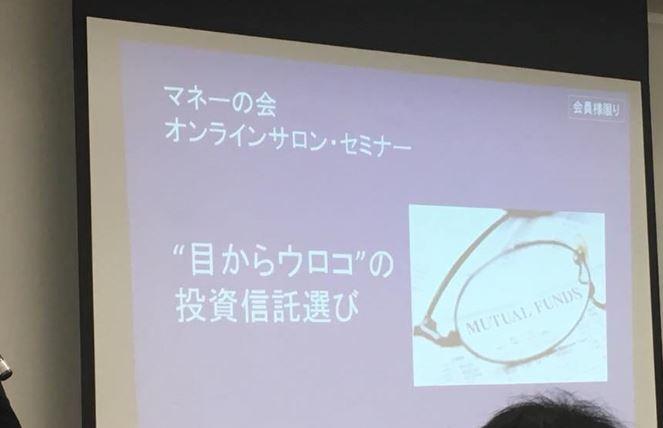 【会員用】2018年2月21日開催目からウロコシリーズ ⓶投資信託編 セミナー動画