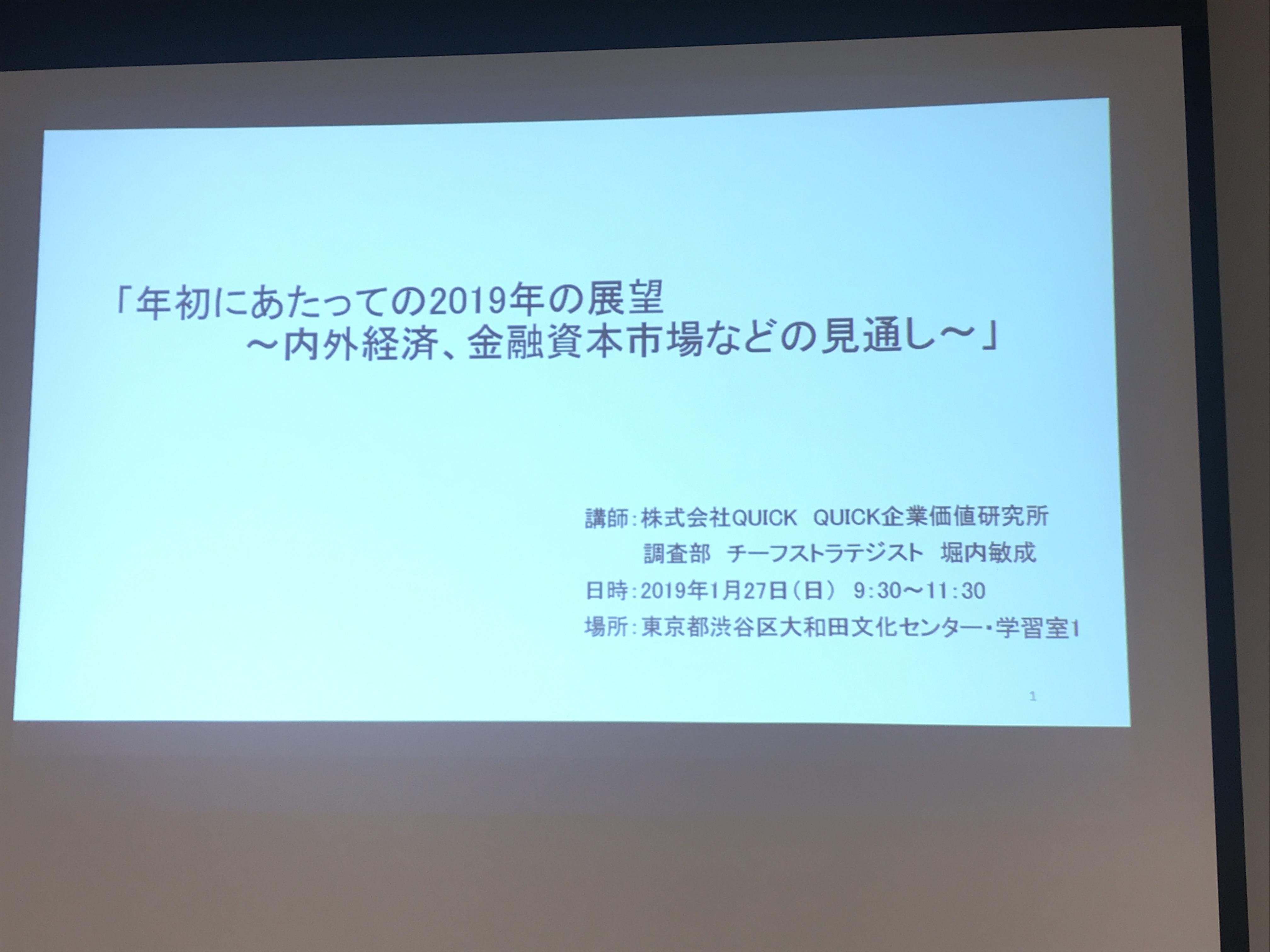 【会員用】「年初にあたっての2019年の展望~内外経済、金融資本市場などの見通し~」セミナー動画