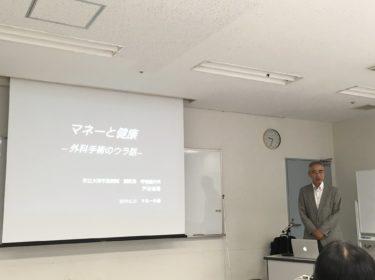 【開催報告】マネーと健康(2019/06/15)