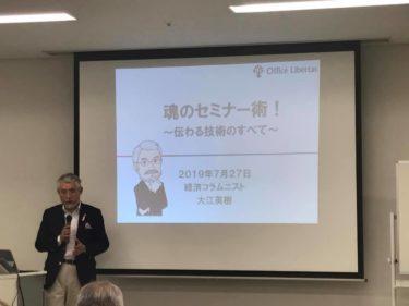 【開催報告】魂のセミナー術(2019/07/27)