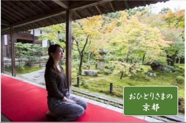 11月16日(土)おひとりさまの京都 再放送