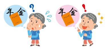 【終了】7月4日(土)間違いだらけの公的年金知識
