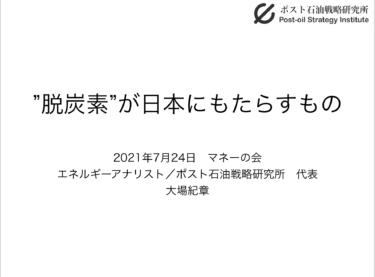 """【会員用動画】7月24日開催「""""脱炭素""""が日本にもたらすもの」"""