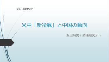 【会員用動画】「米中『冷戦』と中国の動向」セミナーの動画